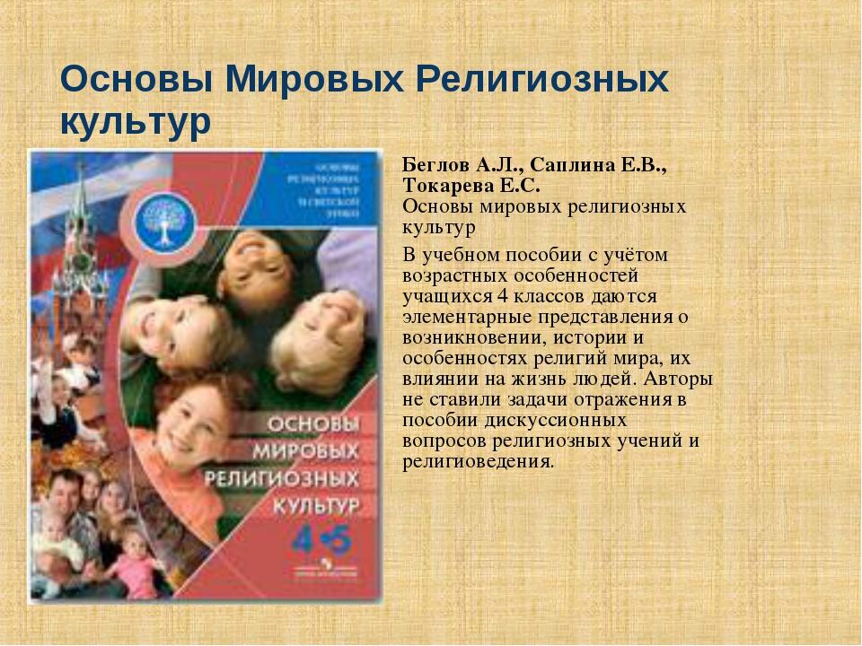 Беглов А.Л., Саплина Е.В., Токарева Е.С. Основы мировых религиозных культур В...