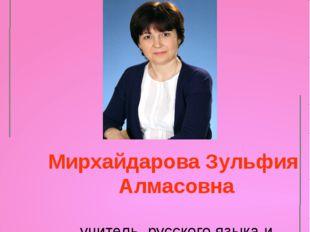 Мирхайдарова Зульфия Алмасовна учитель русского языка и литературы МОБУ Гимн