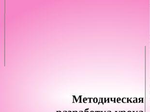 Городской конкурс «Учитель года - 2014» Методическая разработка урока рус