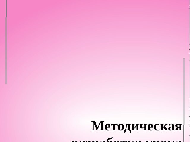 Городской конкурс «Учитель года - 2014» Методическая разработка урока рус...