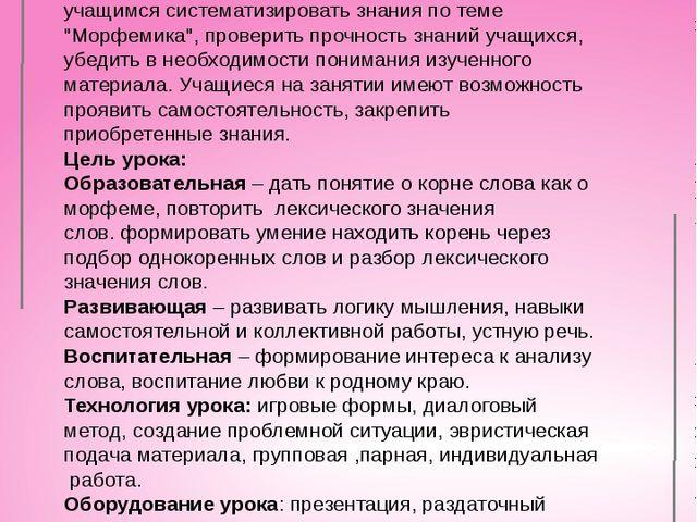 Городской конкурс «Учитель года - 2014» Тип урока Объяснение нового матер...