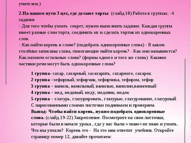Городской конкурс «Учитель года - 2014» .