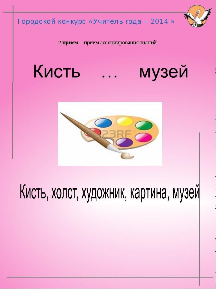 Городской конкурс «Учитель года – 2014 »