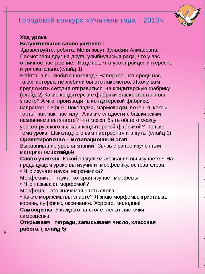 Городской конкурс «Учитель года - 2013» Ход урока Вступительное слово учит...