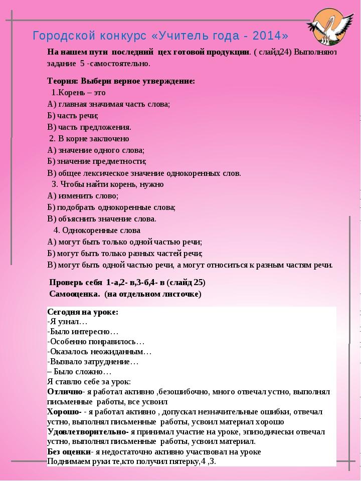 Городской конкурс «Учитель года - 2014»