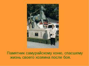 Памятник самурайскому коню, спасшему жизнь своего хозяина после боя.
