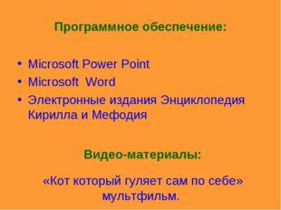 Программное обеспечение: Microsoft Power Point Microsoft Word Электронные изд