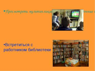 Просмотреть мультипликационные, художественные и документальные фильмы Встрет