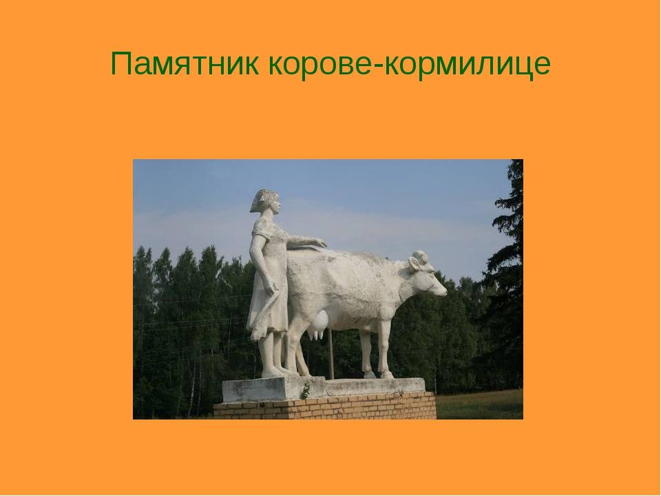 Памятник корове-кормилице