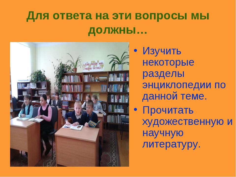 Для ответа на эти вопросы мы должны… Изучить некоторые разделы энциклопедии п...