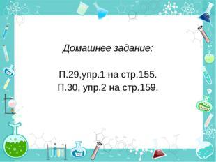 Домашнее задание: П.29,упр.1 на стр.155. П.30, упр.2 на стр.159.