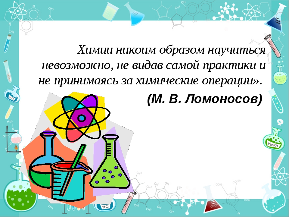 Химии никоим образом научиться невозможно, не видав самой практики и не прин...