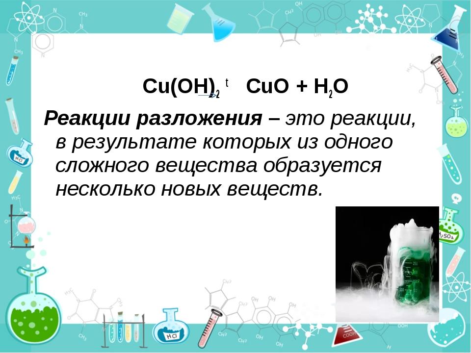 Сu(OH)2 t CuO + H2O Реакции разложения – это реакции, в результате которых и...