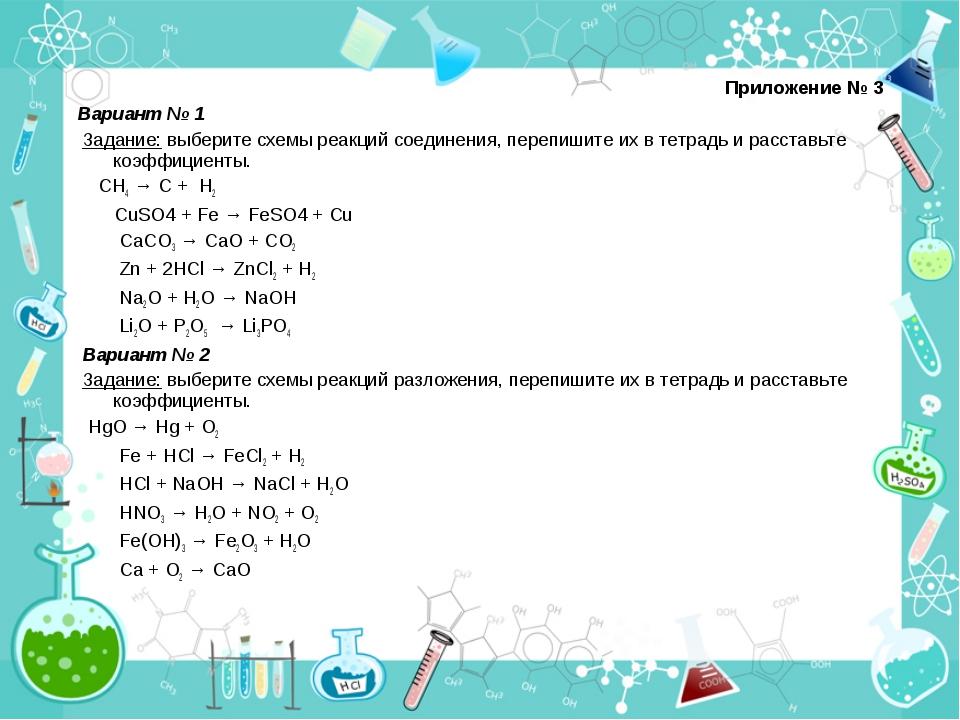 Приложение № 3 Вариант № 1 Задание: выберите схемы реакций соединения, переп...