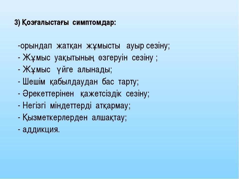 3) Қозғалыстағы симптомдар: -орындап жатқан жұмысты ауыр сезіну; - Жұмыс уақы...