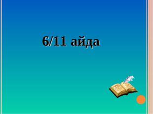 6/11 айда