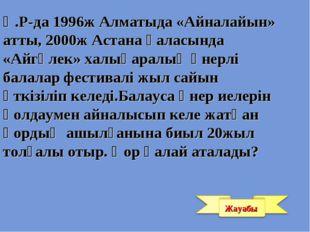 Қ.Р-да 1996ж Алматыда «Айналайын» атты, 2000ж Астана қаласында «Айгөлек» хал
