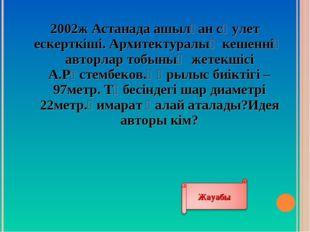 2002ж Астанада ашылған сәулет ескерткіші. Архитектуралық кешеннің авторлар то