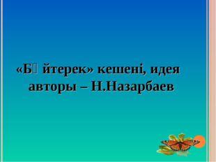 «Бәйтерек» кешені, идея авторы – Н.Назарбаев