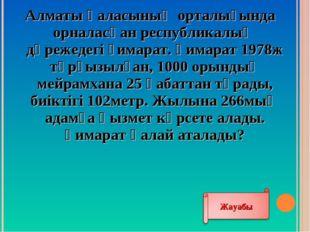 Алматы қаласының орталығында орналасқан республикалық дәрежедегі ғимарат. Ғим