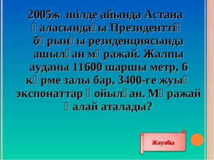 2005ж шілде айында Астана қаласындағы Президенттің бұрынғы резиденциясында аш