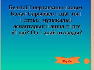 Белгілі өнертанушы ғалым Болат Сарыбаев қазақтың ұлттық музыкалық аспаптарын