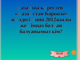 Қазақша күрестен «Қазақстан Барысы» жүлдесі үшін 2012жылы жеңімпаз болған бал
