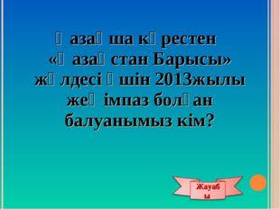 Қазақша күрестен «Қазақстан Барысы» жүлдесі үшін 2013жылы жеңімпаз болған бал