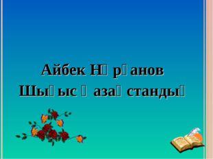 Айбек Нұрғанов Шығыс Қазақстандық