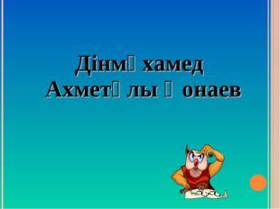 Дінмұхамед Ахметұлы Қонаев