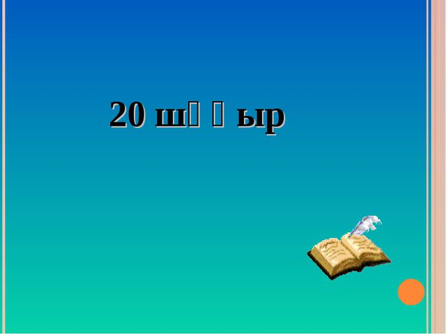 20 шұқыр