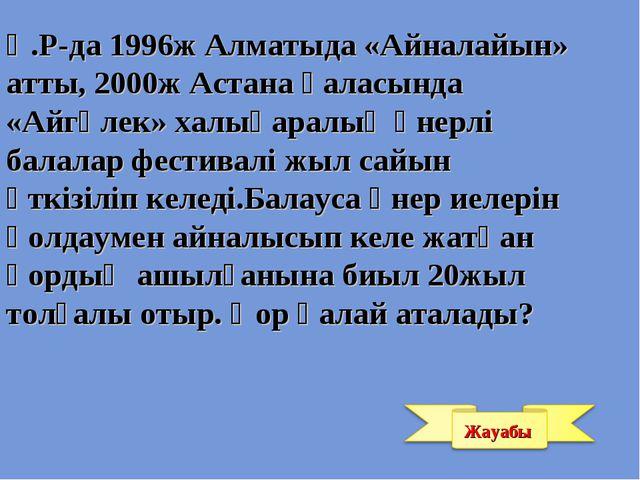 Қ.Р-да 1996ж Алматыда «Айналайын» атты, 2000ж Астана қаласында «Айгөлек» хал...