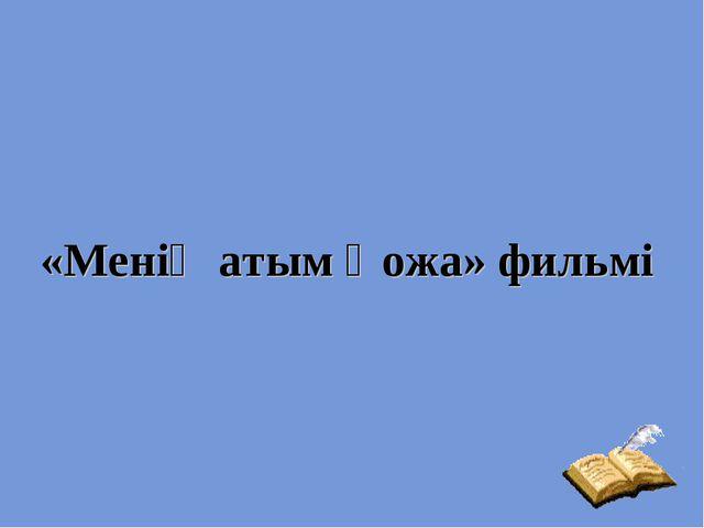 «Менің атым Қожа» фильмі