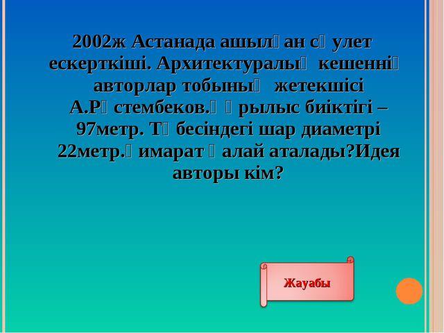 2002ж Астанада ашылған сәулет ескерткіші. Архитектуралық кешеннің авторлар то...