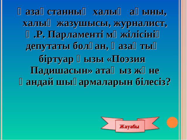 Қазақстанның халық ақыны, халық жазушысы, журналист, Қ.Р. Парламенті мәжілісі...