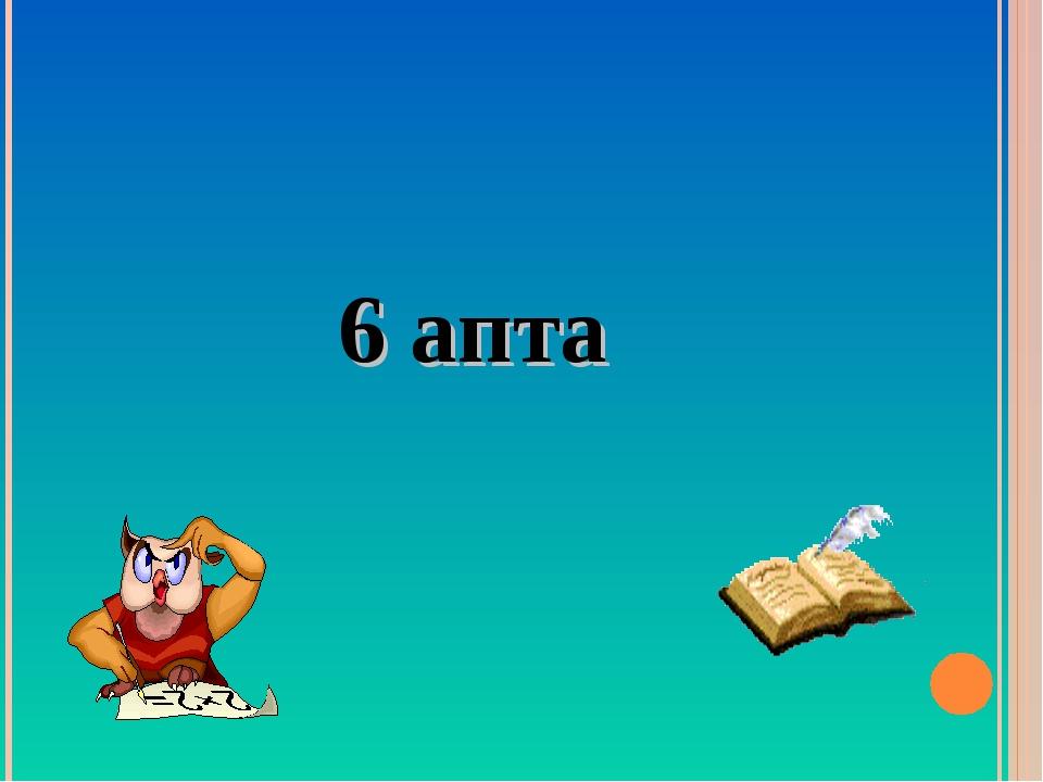 6 апта