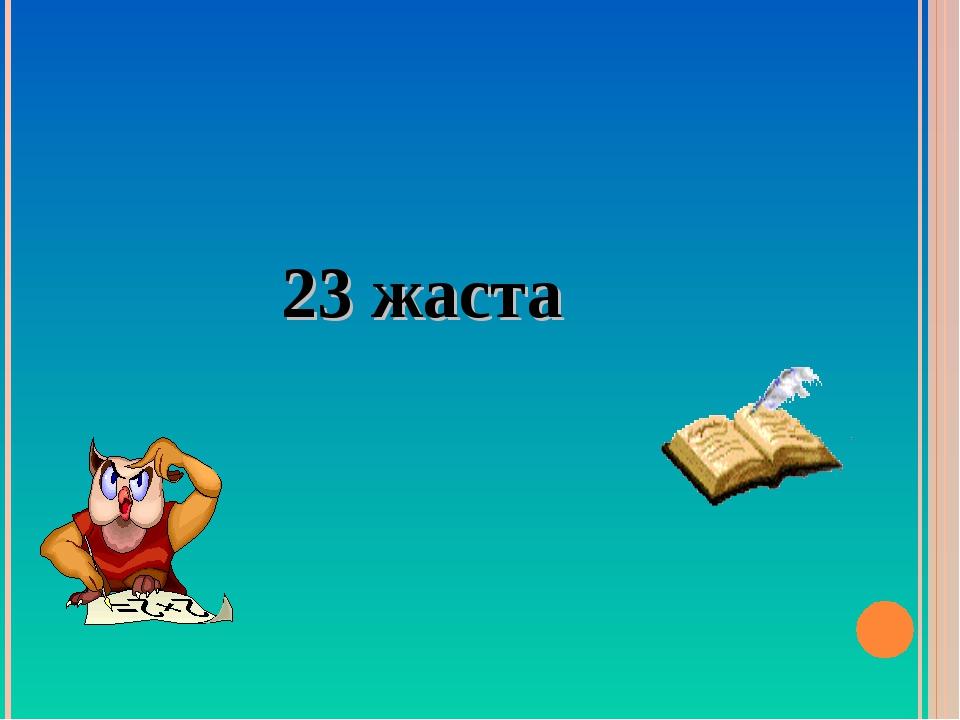 23 жаста