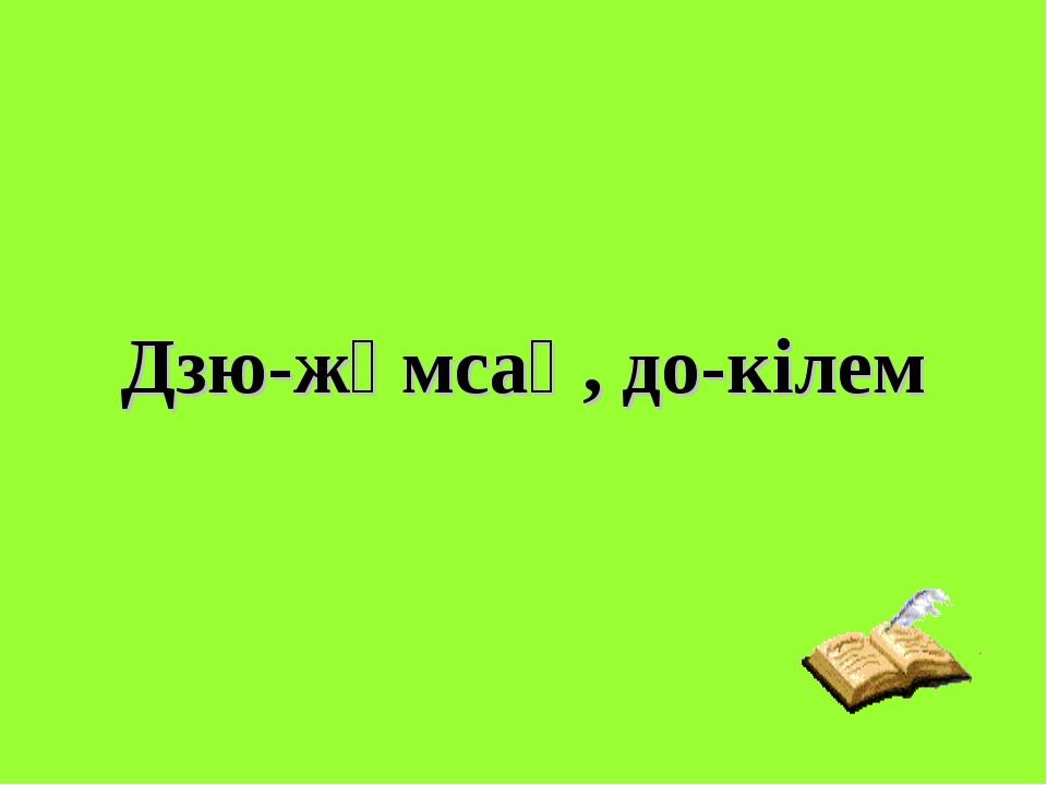 Дзю-жұмсақ, до-кілем