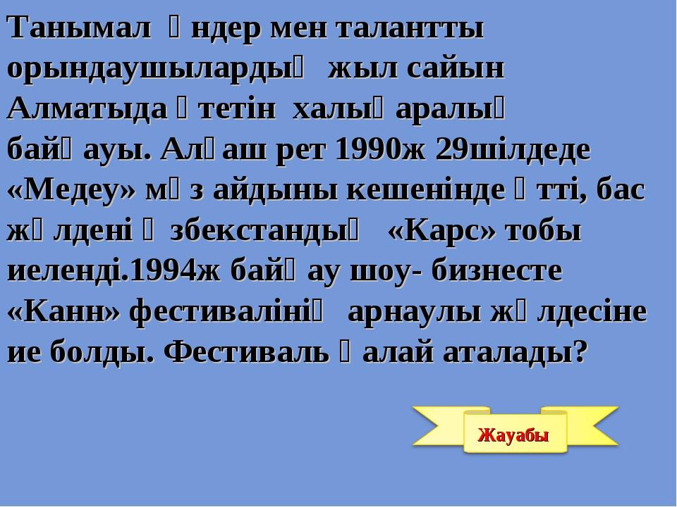 Танымал әндер мен талантты орындаушылардың жыл сайын Алматыда өтетін халықар...