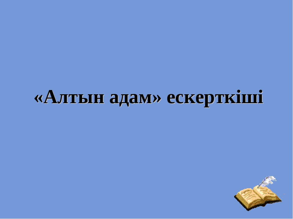 «Алтын адам» ескерткіші