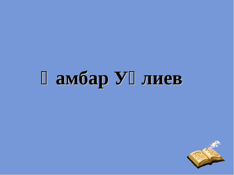 Қамбар Уәлиев