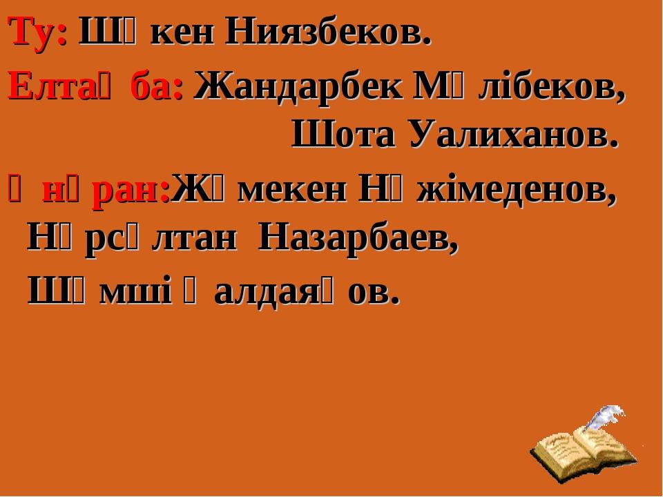 Ту: Шәкен Ниязбеков. Елтаңба: Жандарбек Мәлібеков, Шота Уалиханов. Әнұран:Жұм...