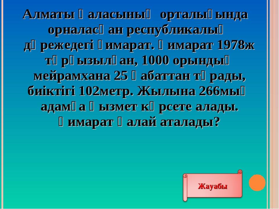 Алматы қаласының орталығында орналасқан республикалық дәрежедегі ғимарат. Ғим...
