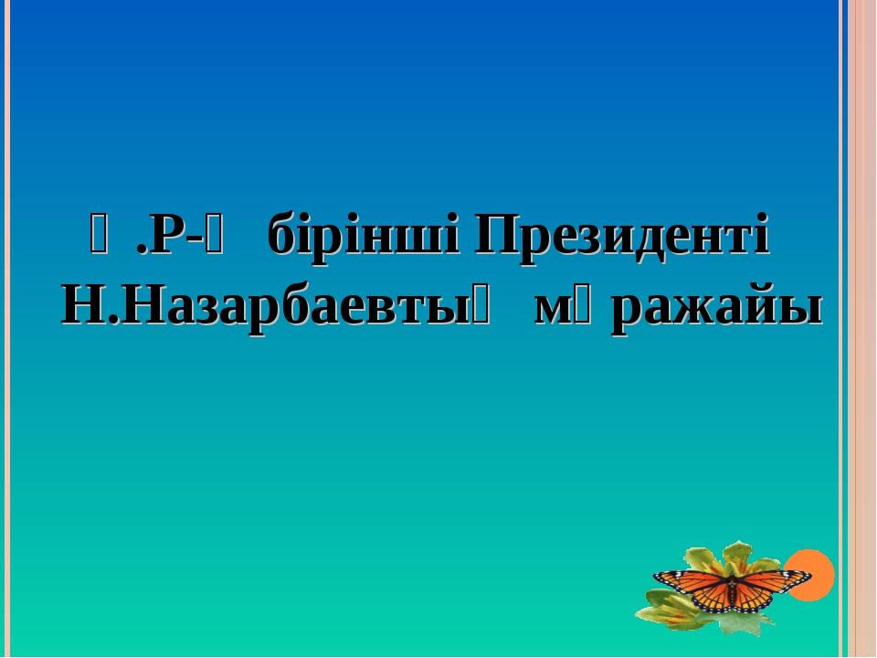 Қ.Р-ң бірінші Президенті Н.Назарбаевтың мұражайы