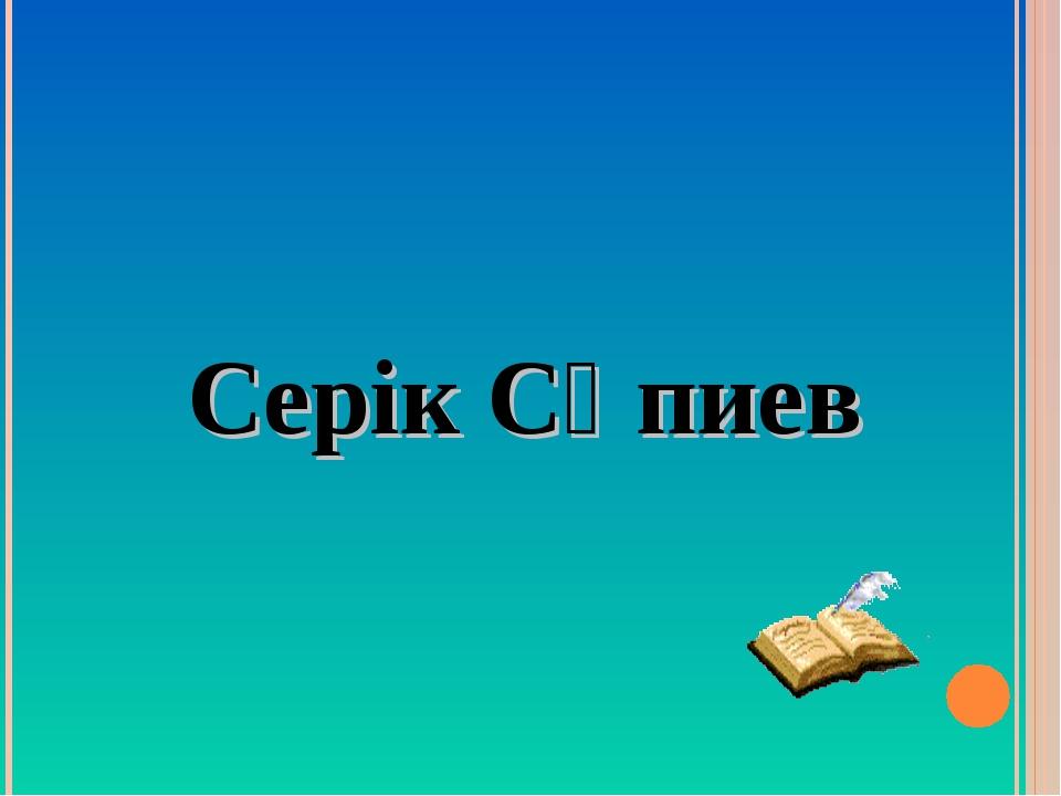 Серік Сәпиев