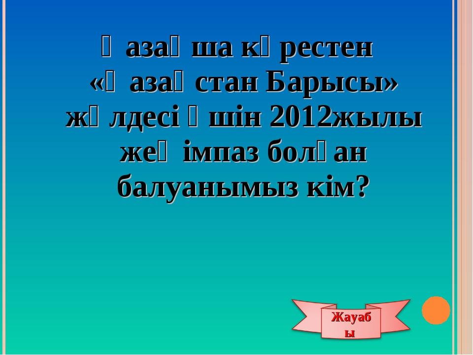 Қазақша күрестен «Қазақстан Барысы» жүлдесі үшін 2012жылы жеңімпаз болған бал...