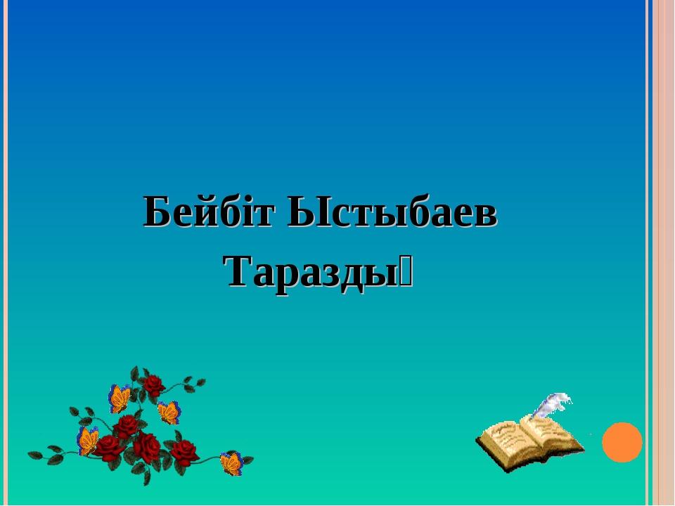 Бейбіт Ыстыбаев Тараздық