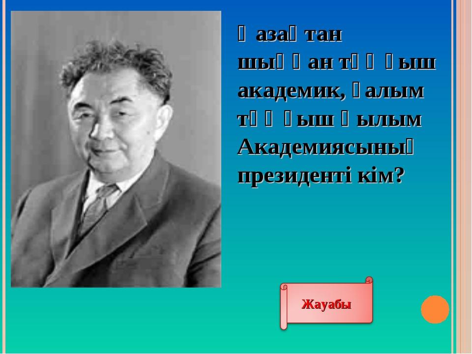 Қазақтан шыққан тұңғыш академик, ғалым тұңғыш Ғылым Академиясының президенті...