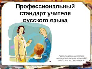 Профессиональный стандарт учителя русского языка Презентация подготовлена зам