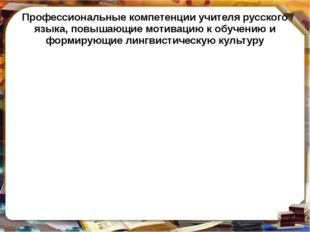 Профессиональные компетенции учителя русского языка, повышающие мотивацию к о